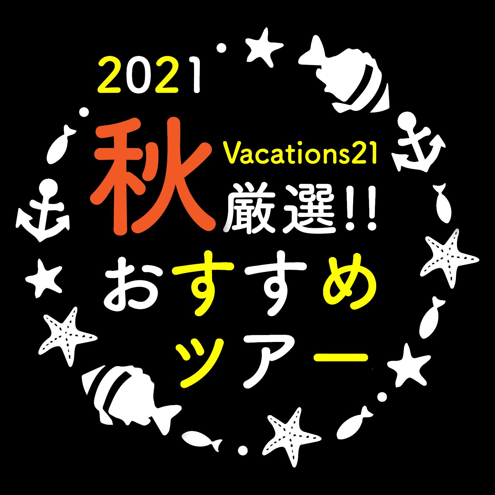 2021夏Vacations21厳選!!おすすめツアー